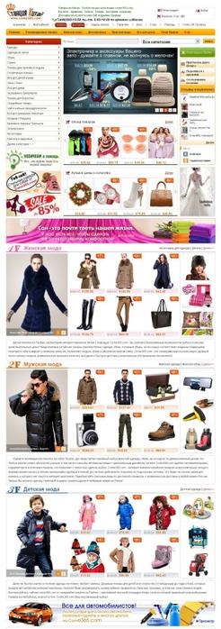 товары из Китая/2915782_Stanciya_Kitai_2 (246x700, 165Kb)