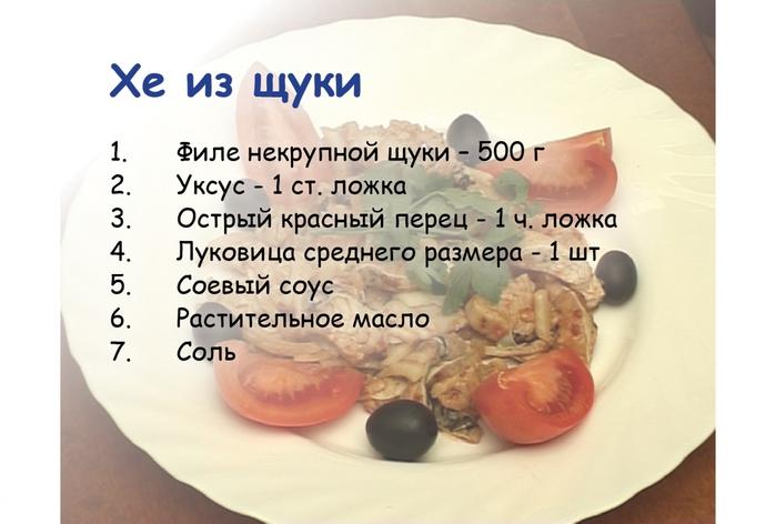 Щука хе рецепт с