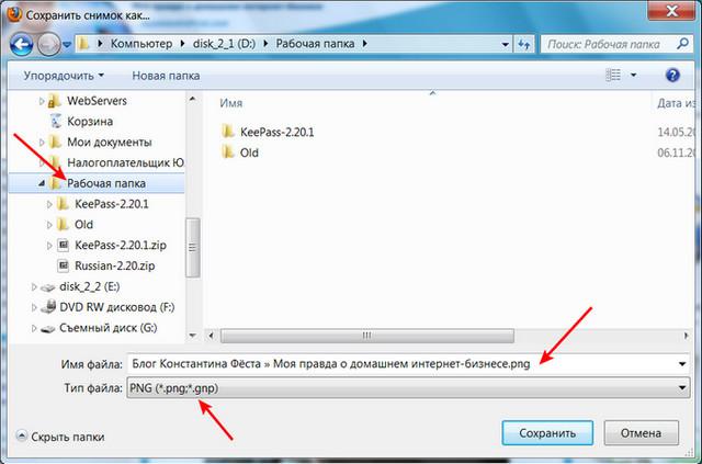 Как сделать скриншот экрана на макбуке? 56
