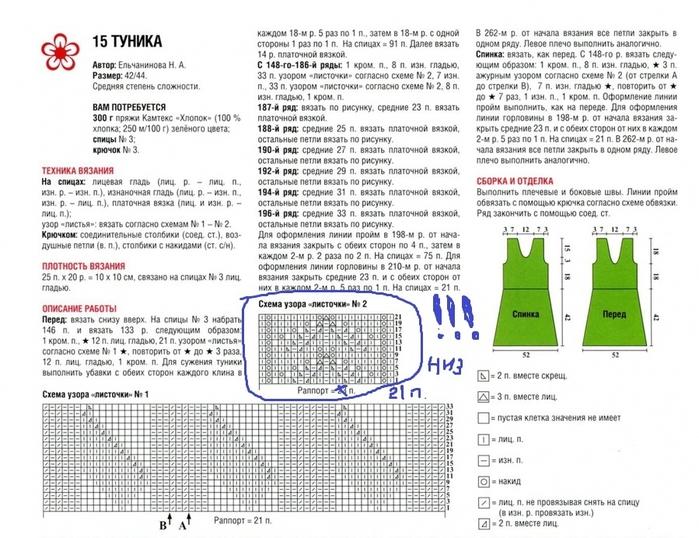 рарпр (700x538, 270Kb)
