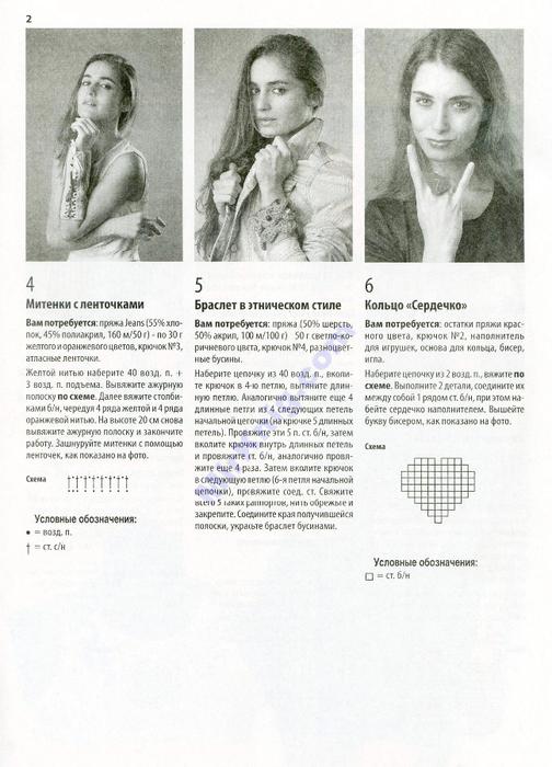 Вязаные украшения (12) (504x700, 358Kb)