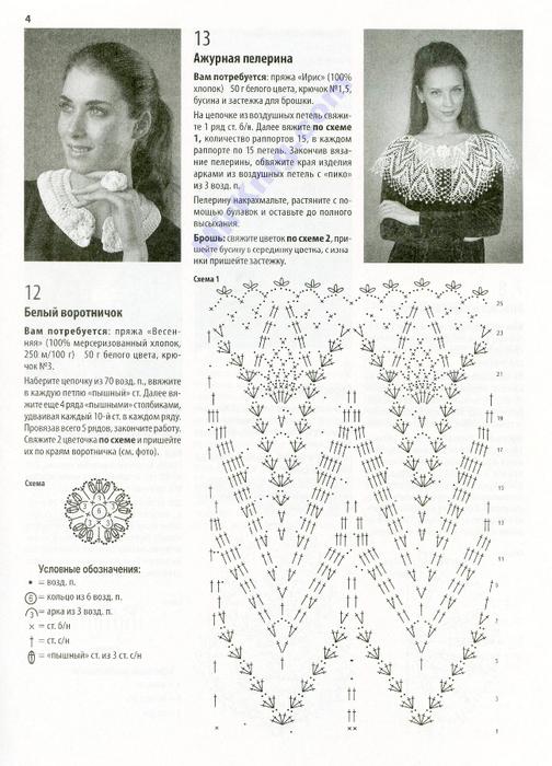 Вязаные украшения (14) (504x700, 384Kb)
