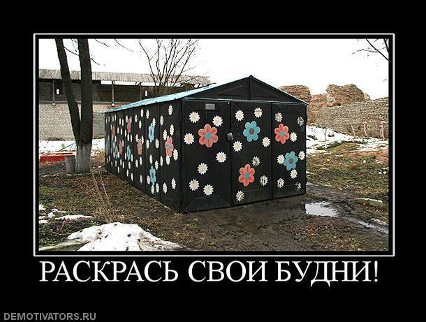 445159_raskras-svoi-budni (610x461, 153Kb)