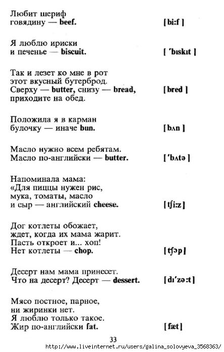 Рифмы к английским словам с переводом