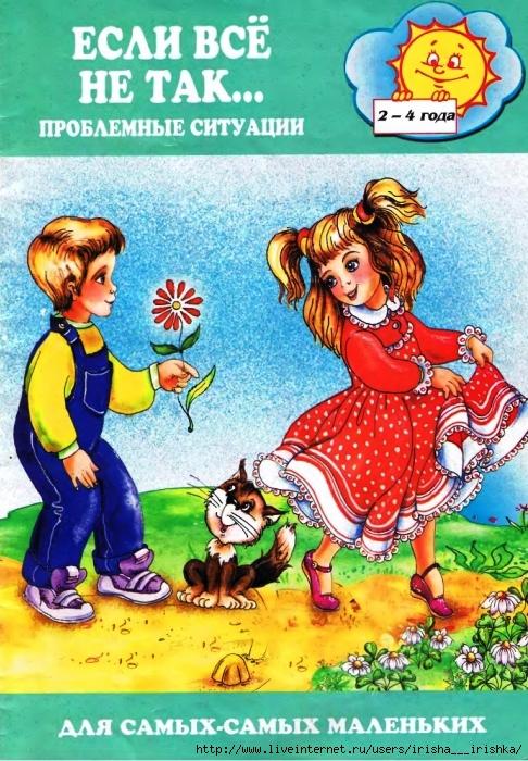 4979214_4815823_vse_ne_takpuzkarapuz_ru_1 (486x700, 360Kb)