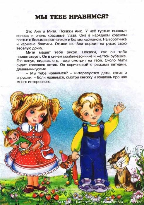 4979214_4815825_vse_ne_takpuzkarapuz_ru_3 (492x700, 319Kb)
