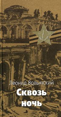 4638534_Leonid_Volynskij__Skvoz_noch (200x381, 27Kb)