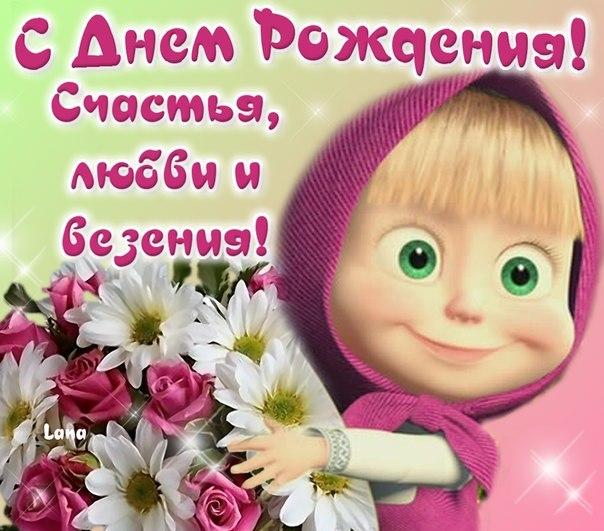 106716007_Pozdravleniesdnemrozhdeniya_po