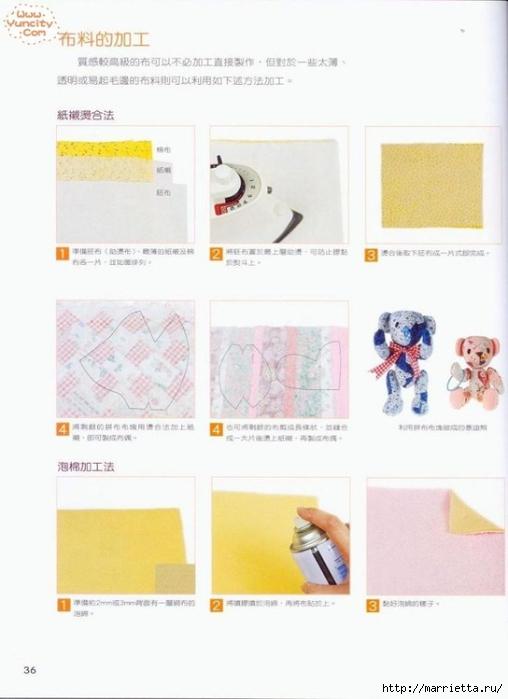Como costurar um brinquedo de pelúcia.  Livro maravilhoso para iniciantes (34) (508x700, 151KB)