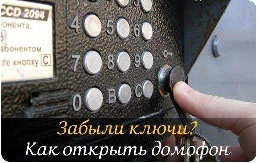 забыли ключи как открыть домофон (515x325, 46Kb)