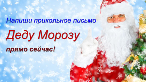 pismo_dedu_morozu (500x281, 42Kb)