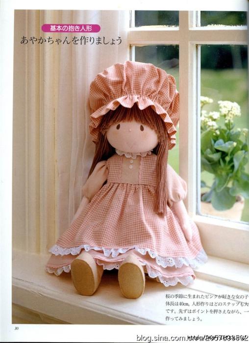 Журнал по пошиву замечательных куколок (28) (508x700, 266Kb)