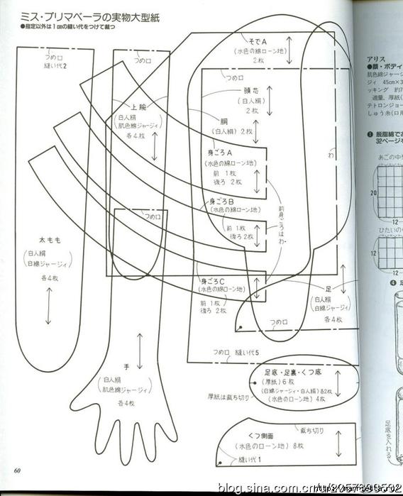 сшить куклу журнал с выкройками (26) (568x700, 221Kb)