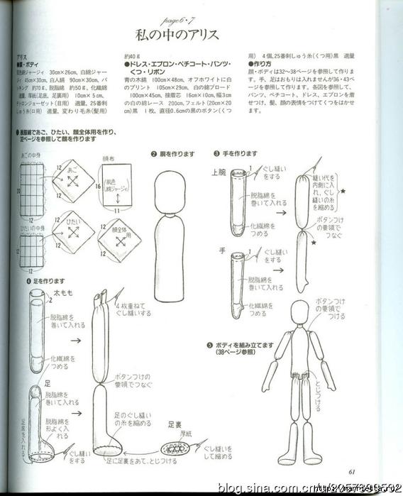 сшить куклу журнал с выкройками (27) (568x700, 198Kb)