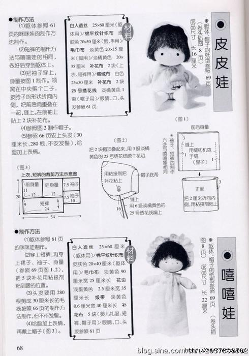 сшить куклу журнал с выкройками (34) (490x700, 261Kb)