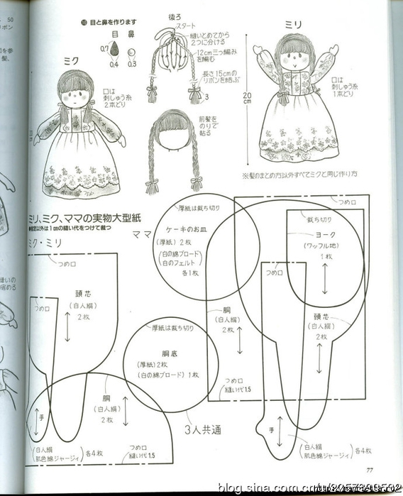 сшить куклу журнал с выкройками (43) (568x700, 219Kb)