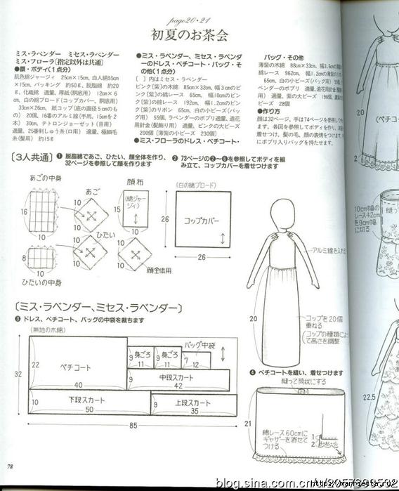 сшить куклу журнал с выкройками (44) (568x700, 243Kb)