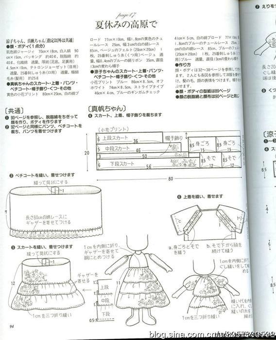 сшить куклу журнал с выкройками (60) (568x700, 259Kb)