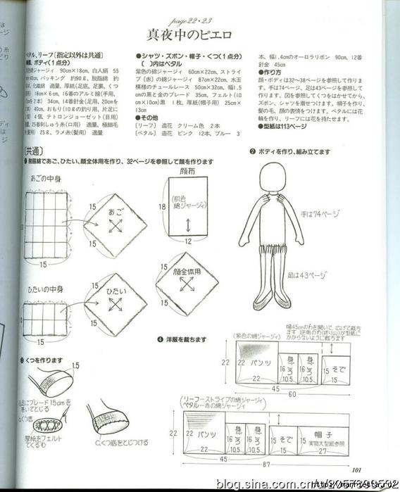 сшить куклу журнал с выкройками (67) (568x700, 212Kb)