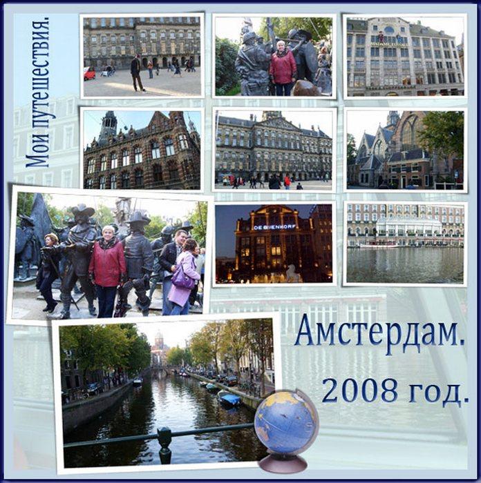 1381784638_Amsterdam_2008_g (696x700, 126Kb)