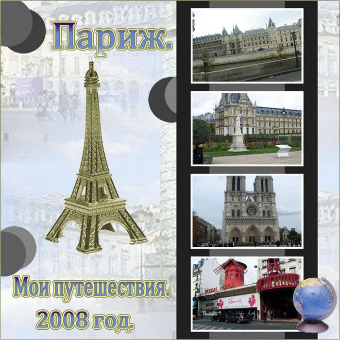 1381784822_PARIZH_2008_g (700x700, 101Kb)