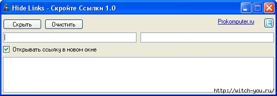 Hide Links 1.0 – скрой ссылки.