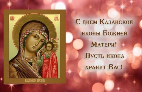 с днем Иконы Казанской Б.м (476x309, 45Kb)