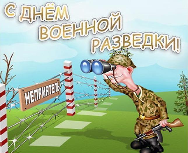Поздравления с Днем военного разведчика в прозе