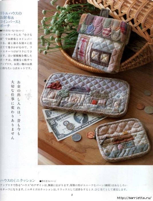 Лоскутное шитье ПЭЧВОРК для дома. Японская книжка с красивыми идеями (4) (535x700, 277Kb)