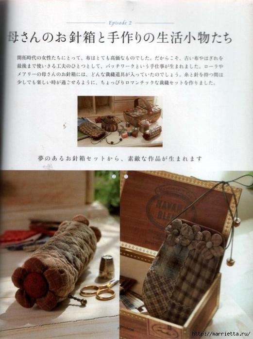 Лоскутное шитье ПЭЧВОРК для дома. Японская книжка с красивыми идеями (6) (521x700, 243Kb)