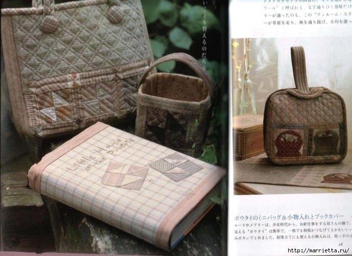 Лоскутное шитье ПЭЧВОРК для дома. Японская книжка с красивыми идеями (16) (690x501, 204Kb)