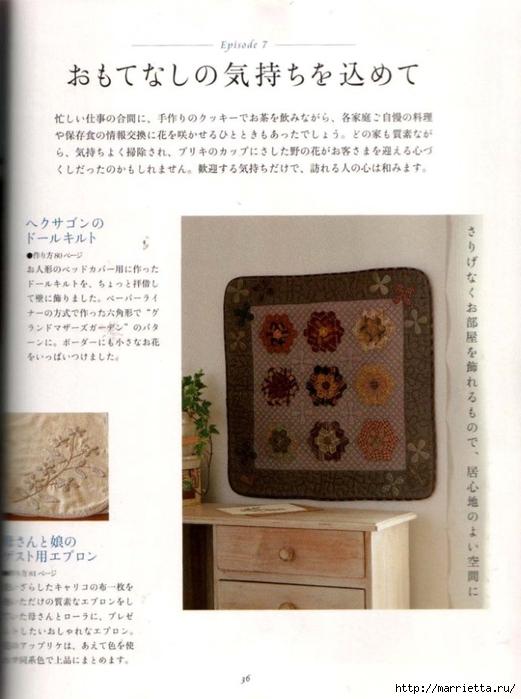 Лоскутное шитье ПЭЧВОРК для дома. Японская книжка с красивыми идеями (25) (521x700, 215Kb)