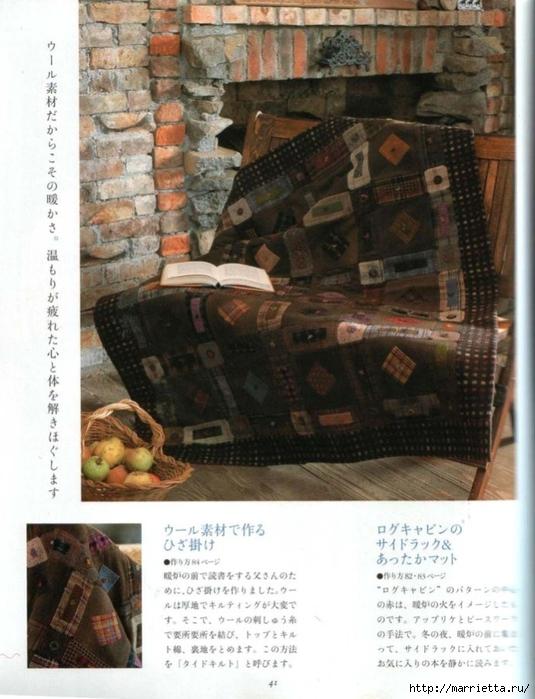 Лоскутное шитье ПЭЧВОРК для дома. Японская книжка с красивыми идеями (28) (535x700, 263Kb)