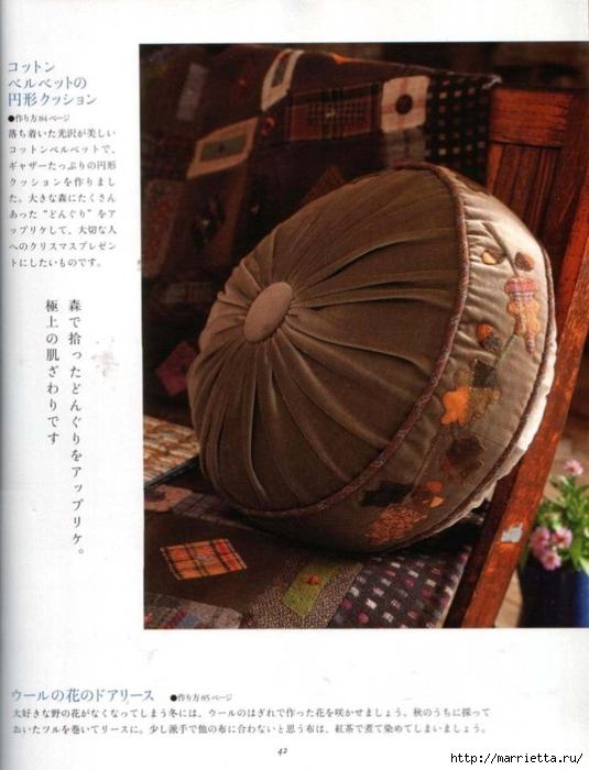 Лоскутное шитье ПЭЧВОРК для дома. Японская книжка с красивыми идеями (29) (535x700, 229Kb)