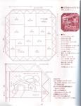 Превью Лоскутное шитье ПЭЧВОРК для дома. Японская книжка с красивыми идеями (35) (536x700, 242Kb)