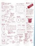 Превью Лоскутное шитье ПЭЧВОРК для дома. Японская книжка с красивыми идеями (43) (537x700, 293Kb)