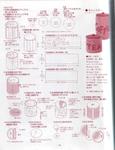Превью Лоскутное шитье ПЭЧВОРК для дома. Японская книжка с красивыми идеями (53) (537x700, 278Kb)