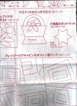 Превью Лоскутное шитье ПЭЧВОРК для дома. Японская книжка с красивыми идеями (75) (508x700, 262Kb)