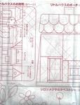 Превью Лоскутное шитье ПЭЧВОРК для дома. Японская книжка с красивыми идеями (77) (533x700, 277Kb)