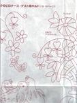Превью Лоскутное шитье ПЭЧВОРК для дома. Японская книжка с красивыми идеями (92) (528x700, 260Kb)