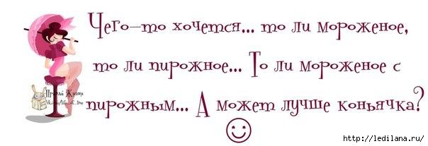 3925311_jelaniya_konyak (604x207, 60Kb)