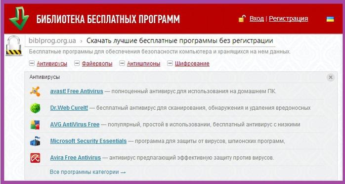 1 Библиотека бесплатных программ (700x372, 89Kb)