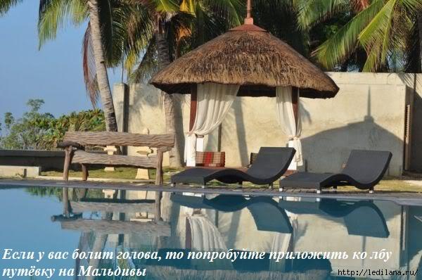 3925311_pytyovka_na_Maldivi (600x398, 139Kb)