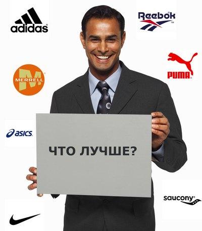kupit_horoshie_krossovki_v_Minske (400x457, 44Kb)