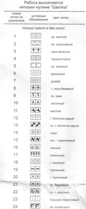 Stitchart-osen'-v-derevne5 (288x700, 110Kb)