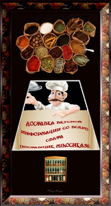 лаготип-кулинарный (378x700, 355Kb)