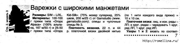 5198157_varejki_vyazanie (604x149, 65Kb)