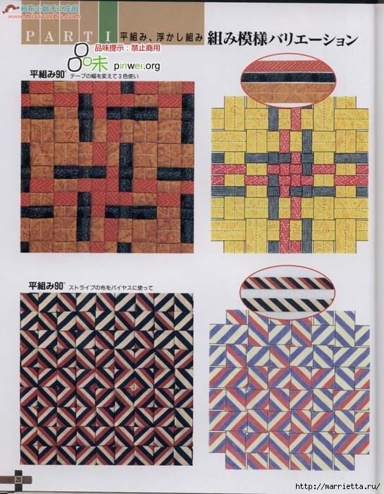 Лоскутное шитье из полосок ткани. Журнал (13) (545x700, 351Kb)