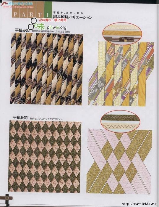 Лоскутное шитье из полосок ткани. Журнал (15) (538x700, 334Kb)