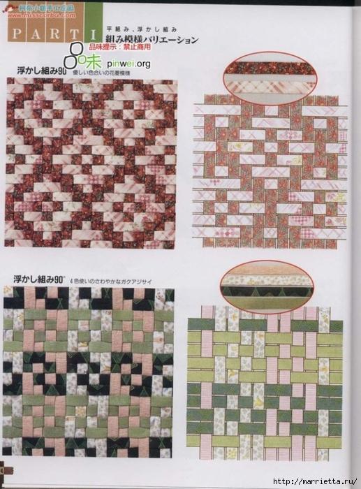 Лоскутное шитье из полосок ткани. Журнал (17) (517x700, 301Kb)